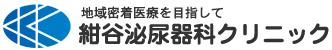長野県松本市 紺谷泌尿器科クリニック